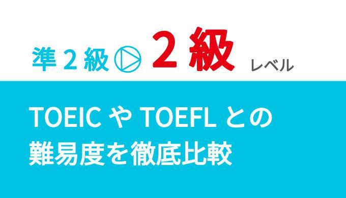 英検2級のレベルって?TOEICやTOEFLとの難易度などを徹底比較!