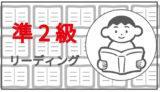 英検準二級のリーディング対策最短で身につく本物の勉強法