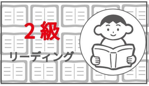英検2級のリーディング対策。最短で身につく本物の勉強法