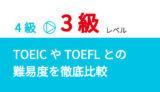 英検3級のレベルってTOEICやTOEFLとの難易度などを徹底比較