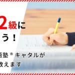 英検準2級の長文対策 合格に必要な勉強法やコツを教えます