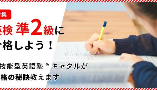 英検準二級のリーディング・長文問題対策で合格に必要な勉強法やコツを教えます