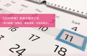 【2020年版】英検日程まとめ(受付期間/試験日/解答速報/合格発表日)