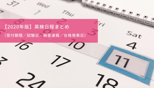 【2020年版】英検日程・検定料まとめ(受付期間/試験日/新検定料)
