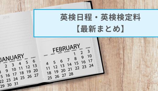 【2021年版】英検日程・検定料まとめ(受付期間/試験日/新検定料)