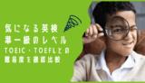 英検準一級のレベルって?TOEICやTOEFLとの難易度などを徹底比較