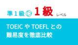 英検1級のレベルって?ToeicやToeflとの難易度などを徹底比較