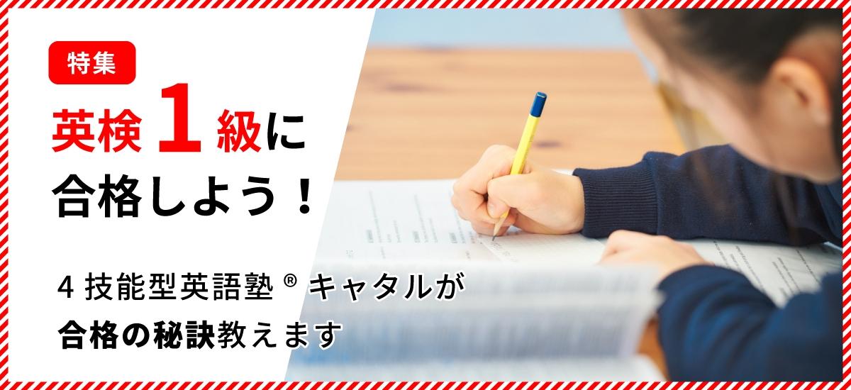 英検1級に合格のための勉強法