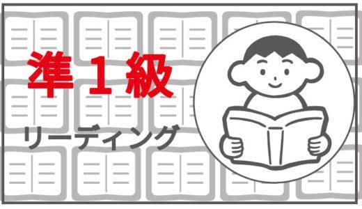 英検準一級のリーディング対策最短で身につく本物の勉強法