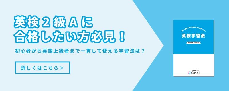https://catal.jp/eiken/report_2a/