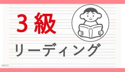英検3級のリーディング・長文問題対策で合格に必要な勉強法やコツを教えます