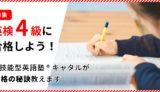 英検4級に合格のための勉強法・対策総まとめ