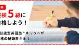 英検5級に合格のための勉強法・対策総まとめ