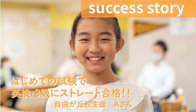 小学6年生のキャタル生が、初めての試験で英検3級に合格!