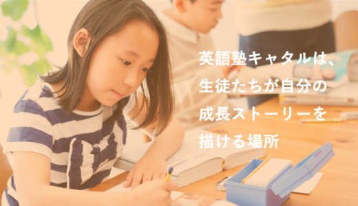 英語塾キャタルは、生徒たちが自分の成長ストーリーを描ける場所