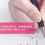 英検準二級に合格するため、リーディング過去問の長文問題で高得点を取る方法をご紹介します!
