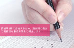 英検準2級に合格するため、過去問の長文で高得点を取る方法をご紹介します!