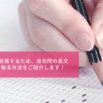 英検2級に合格するため、リーディング過去問の長文問題で高得点を取る方法をご紹介します!