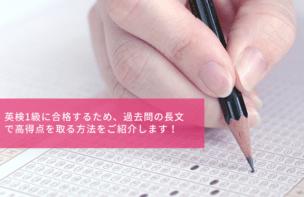 英検1級に合格するため、過去問の長文で高得点を取る方法をご紹介します!