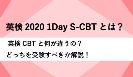 英検2020 1Day S-CBTとは? 英検CBTと何が違うの?どっちを受験すべきか解説!