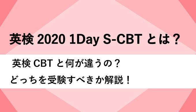 英検2020 1Day S-CBTとは? 英検CBTと何が違うの?どっちを受験すべ ...