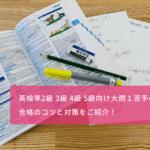 英検準2級・3級・4級・5級対策!リーディング・大問1が苦手な方必見、合格のコツと単語学習法をご紹介