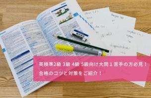 英検準2級 3級 4級 5級向け大問1苦手の方必見!合格のコツと対策をご紹介!