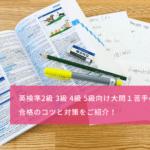 英検1級 準1級 2級向け大問1苦手な方必見!合格のコツと対策をご紹介!