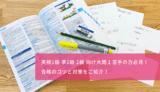 英検1級 準1級 2級 向け大問1苦手の方必見! 合格のコツと対策をご紹介!