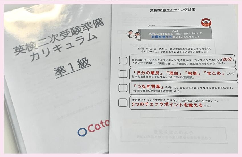 英語塾キャタルの英検準1級対策用オリジナルカリキュラム ライティングと二次対策のコツが詰まってます