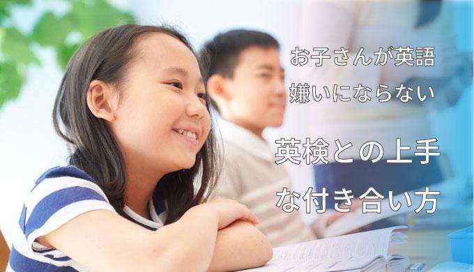 お子さんが英語嫌いにならない英検との上手な付き合い方
