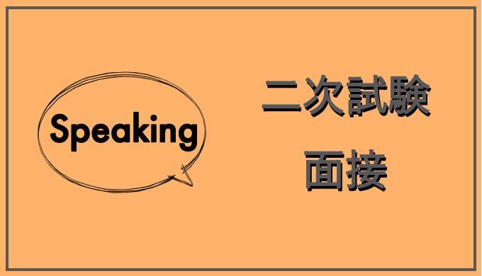 英検のスピーキングを強みに変える勉強法とは。