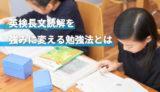 英検の長文読解を強みに変える勉強法とは