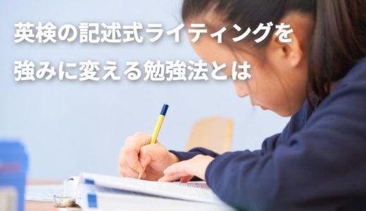 英検の記述式ライティングを強みに変える勉強法とは