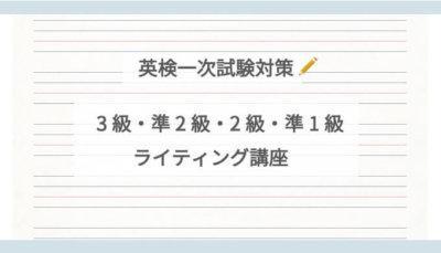 【英検一次試験対策】3級・準2級・2級・準1級ライティング講座