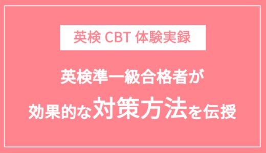 英検CBT体験実録!英検準一級合格者が効果的な対策方法を伝授します