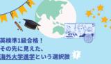 英検準1級合格!その先に見えた海外大学進学という選択肢