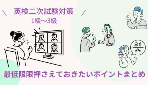 【英検二次試験対策】スピーキングで最低限押さえておきたいポイントまとめ(1級・準1級・2級・準2級・3級)