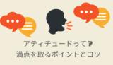 【英検面接対策】アティチュードで満点を取るコツとポイント