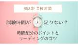 【悩み別英検対策】時間配分でリーディング・長文読解問題を攻略するコツ
